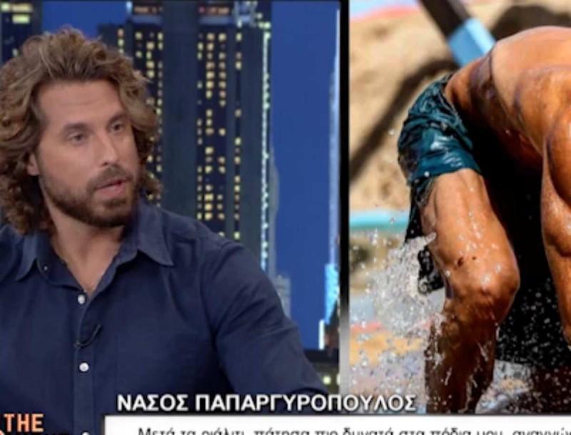 Συγκλονίζει ο Νάσος Παπαργυρόπουλος - «Μετά το Survivor μου πήρε 3 μήνες να...»