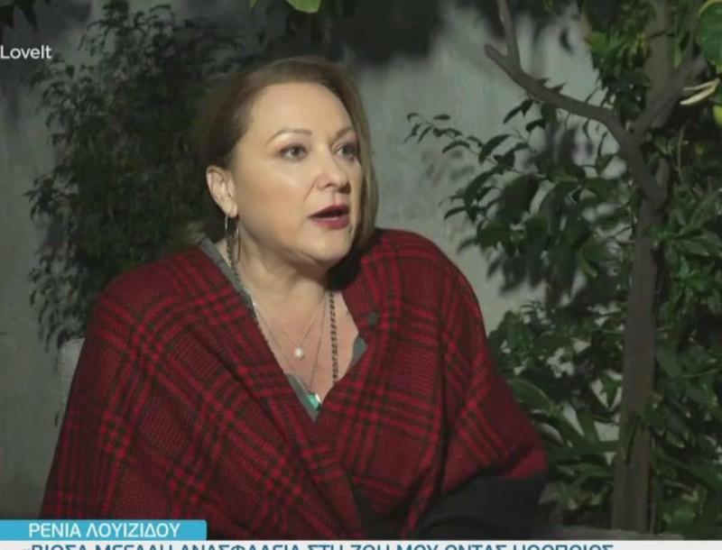 Ρένια Λουιζίδου: Υπάρχει λόγος που μίλησε για τις αποβολές της  -