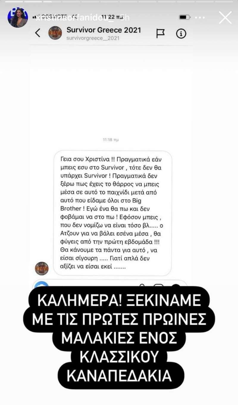 Χριστίνα Ορφανίδου instagram