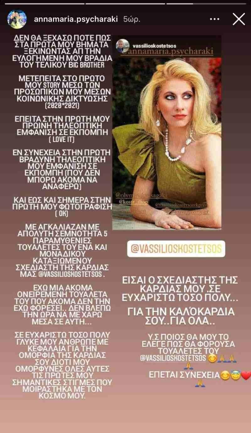 Άννα Μαρία Ψυχαράκη instagram βραδινή εκπομπή