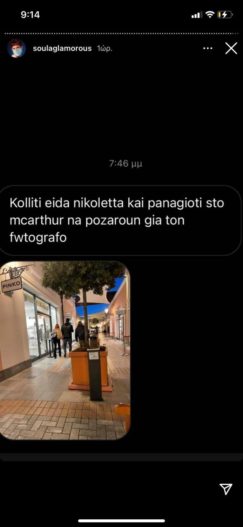 Παναγιώτης Βασιλάκος Νικολέτα Τσομπανίδου