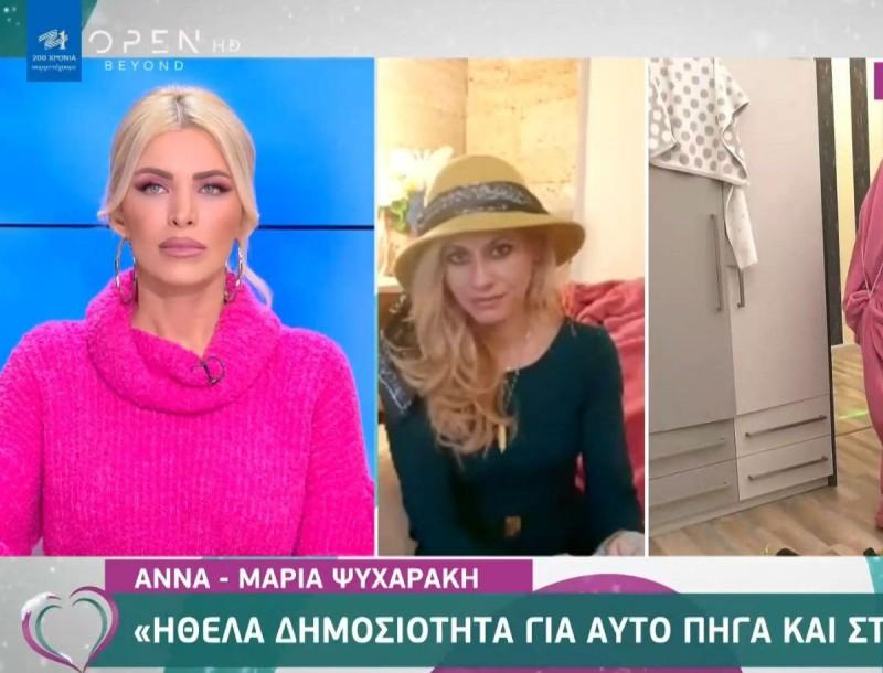 Άννα Μαρία Ψυχαράκη: