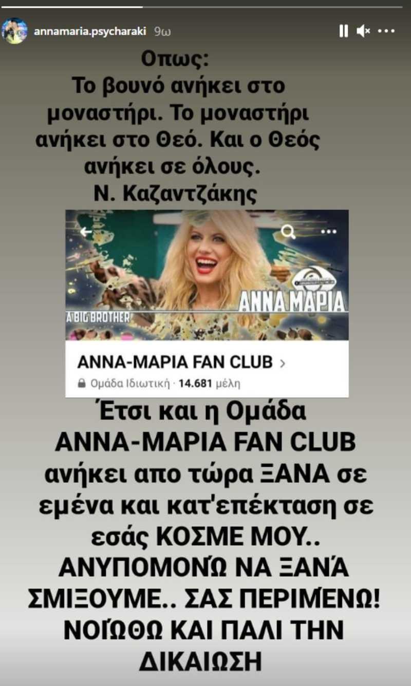 Άννα Μαρία Ψυχαράκη fans Instagram