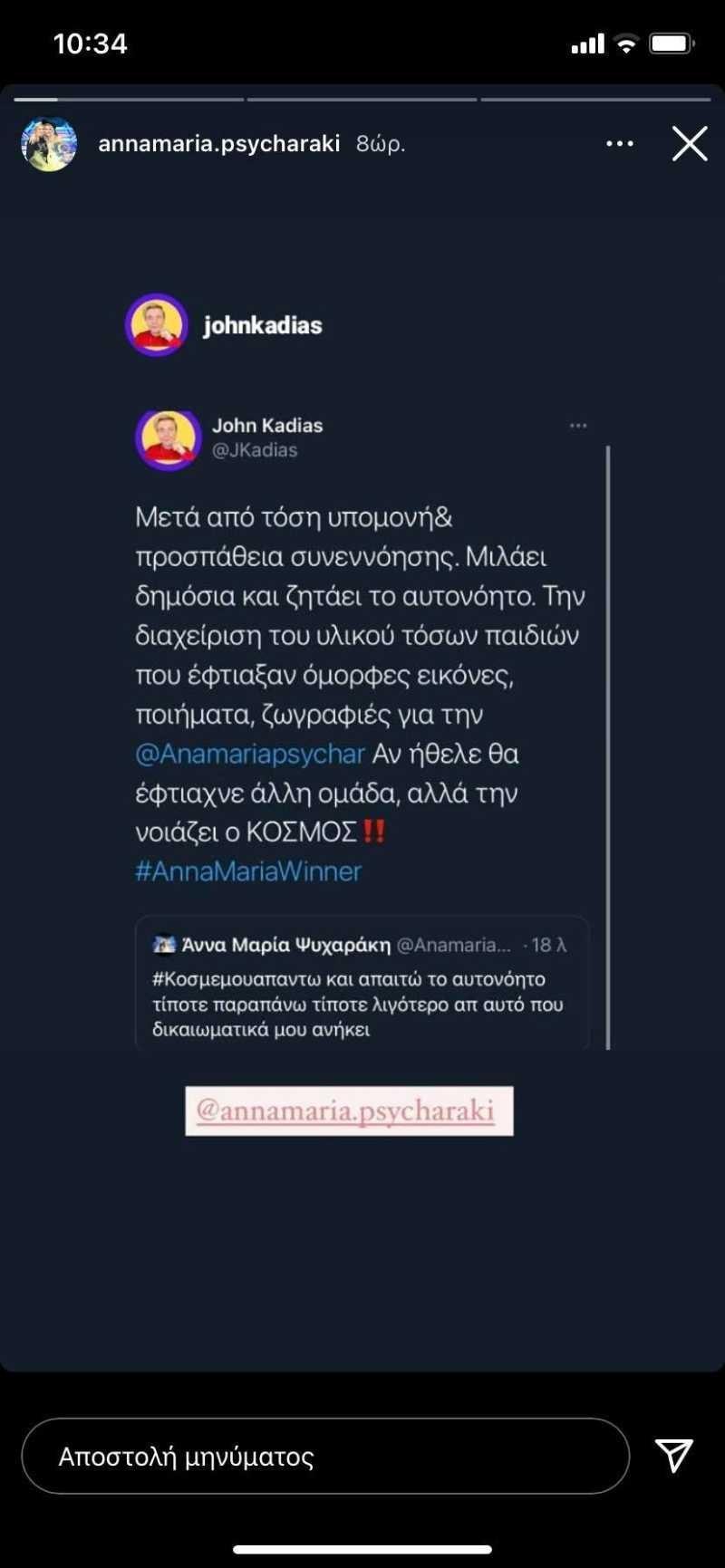 Άννα Μαρία Ψυχαράκη fan club