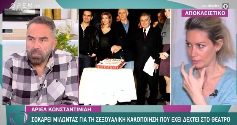 Άριελ Κωνσταντινίδη παρενόχληση