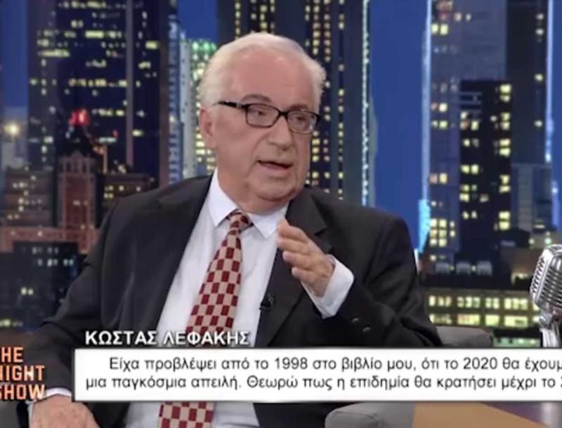 Κώστας Λεφάκης: «Είχα προβλέψει από το 1998 την πανδημία»