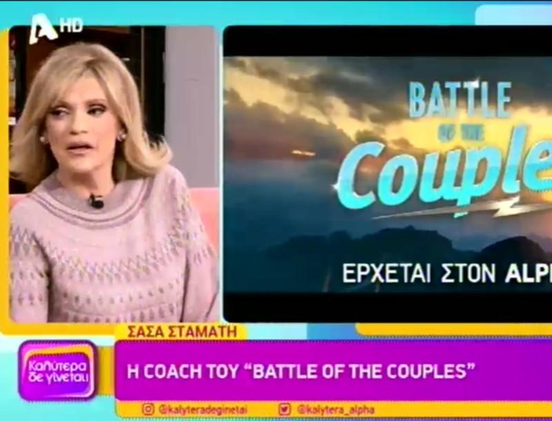 Battle of Couples: Η Σταμάτη αποκάλυψε τον ρόλο που θα έχει - «Θα προσπαθώ να ξεκλειδώνω τους παίκτες»