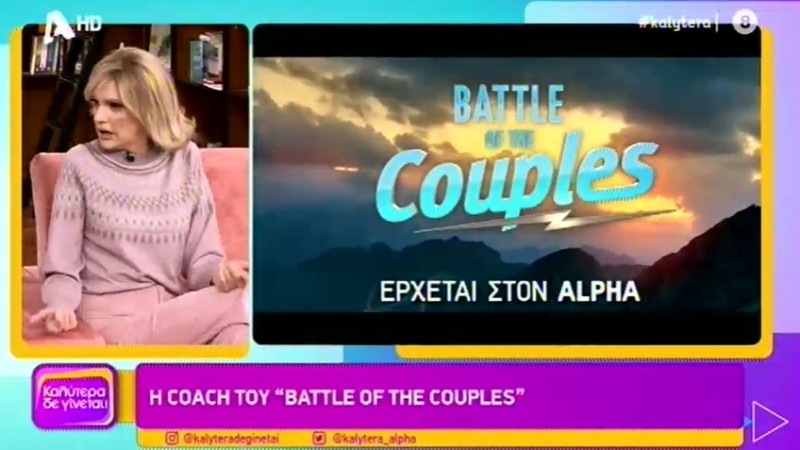 Battle of Couples Σάσα Σταμάτη