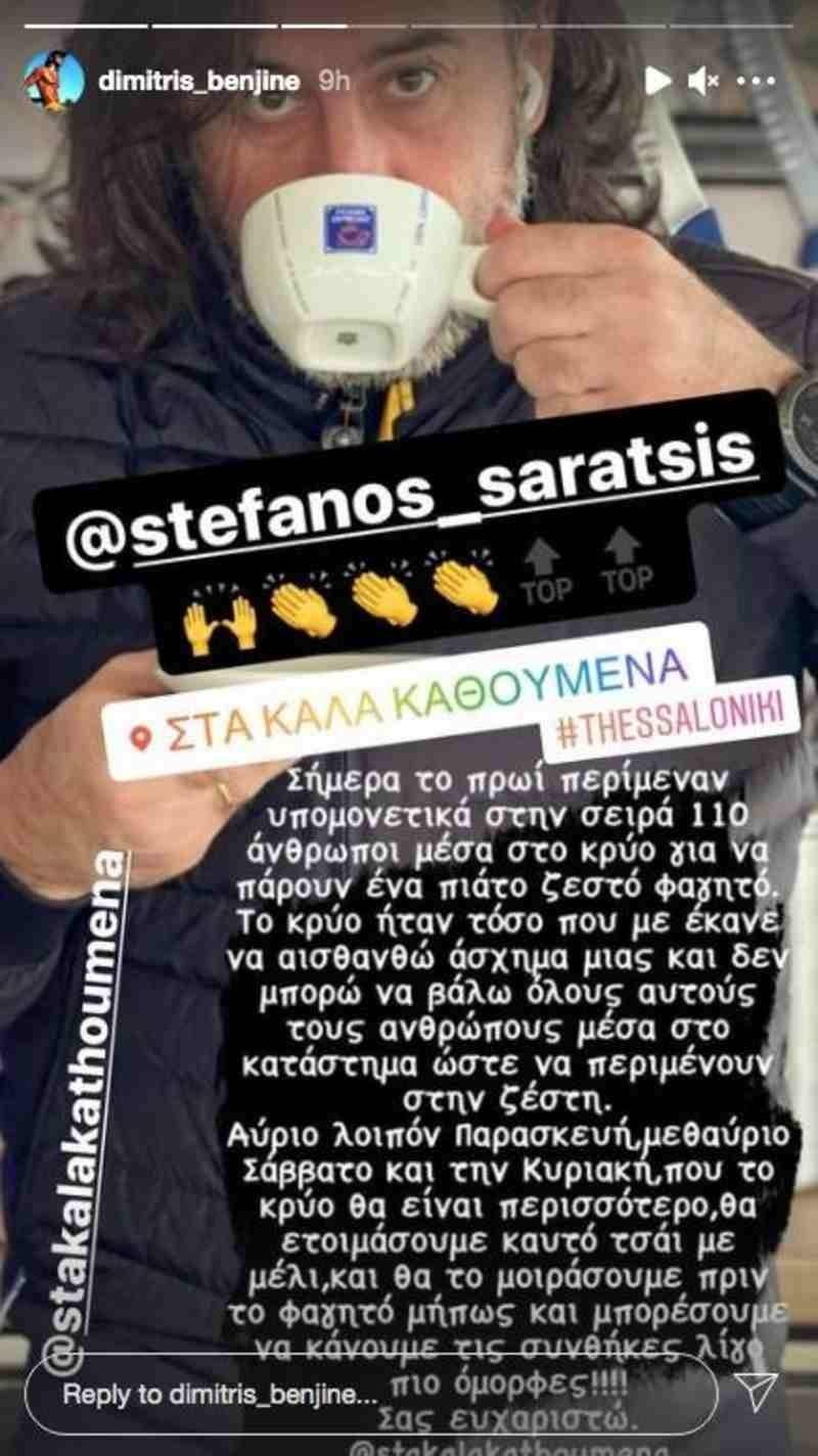 Δημήτρης Πυργίδης Instagram
