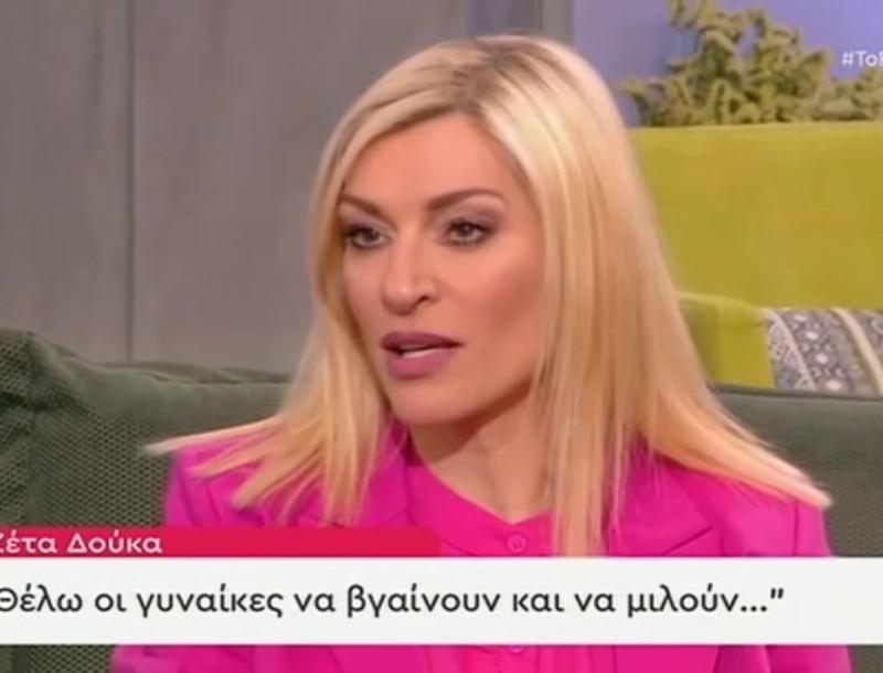 Ζέτα Δούκα: Ένα χρόνο πριν είχε αποκαλύψει ανώνυμα πως υπήρχαν ηθοποιοί που παρενοχλούν