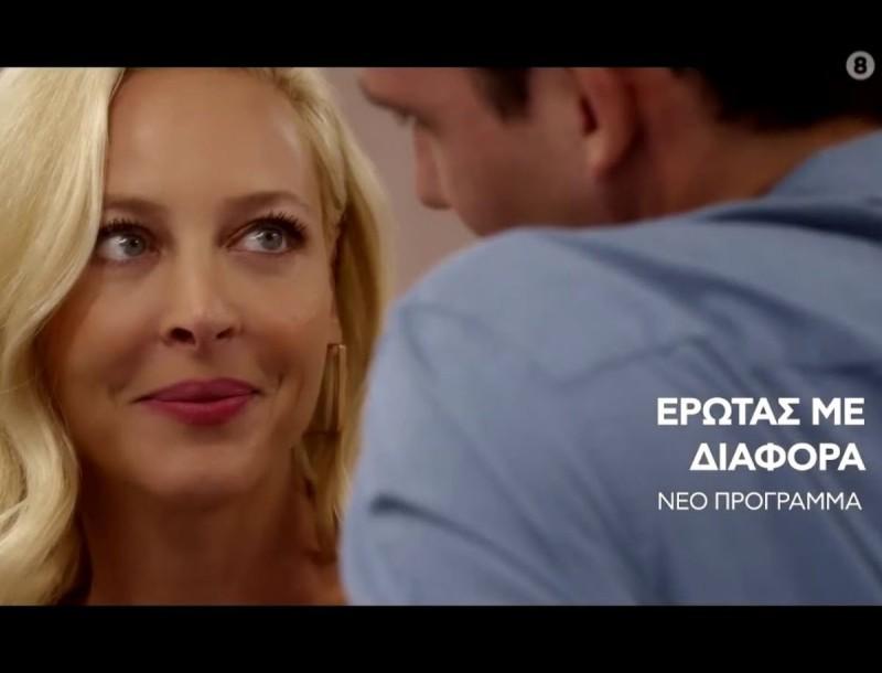 Τηλεθέαση Έρωτας με διαφορά 28/1: Τι νούμερα έκανε η νέα σειρά του STAR;