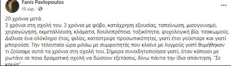 Φάνης Παυλόπουλος για Κιμούλη