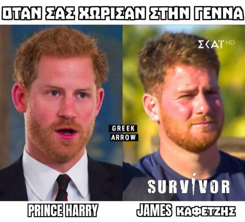 James Καφετζής Survivor πρίγκιπας Χάρι Ομοιότητα