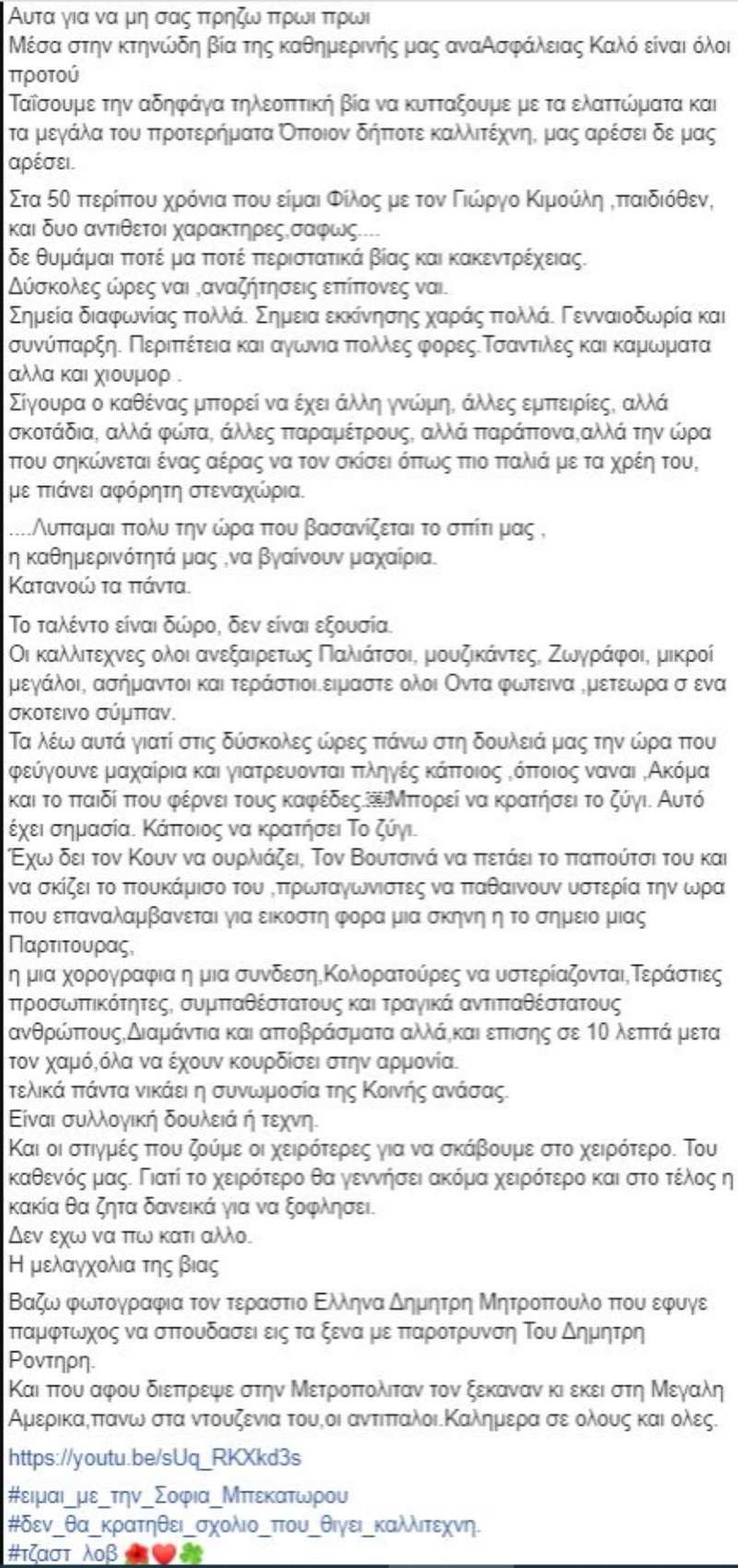 Ο Σταμάτης Κραουνάκης υποστηρίζει τον Γιώργο Κιμούλη