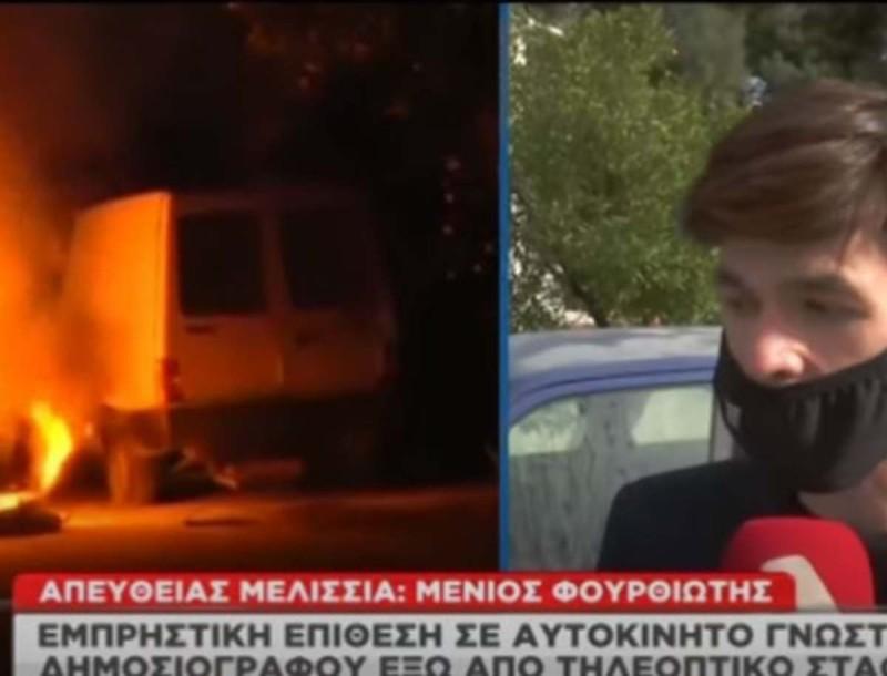Σφακιανάκης: Αποκαλύψεις για την εμπρηστική επίθεση: «Είχαν πει ότι θα σκοτώσουν τον κύριο Φουρθιώτη»