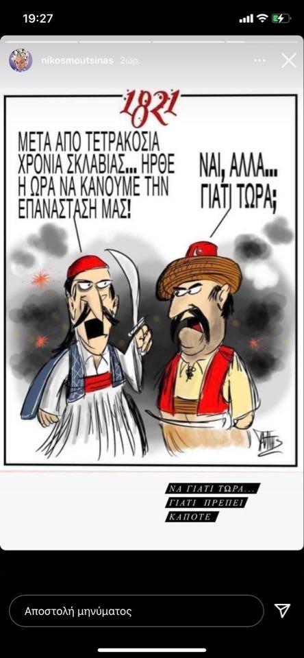 Νίκος Μουτσινάς Γιώργος Κιμούλης