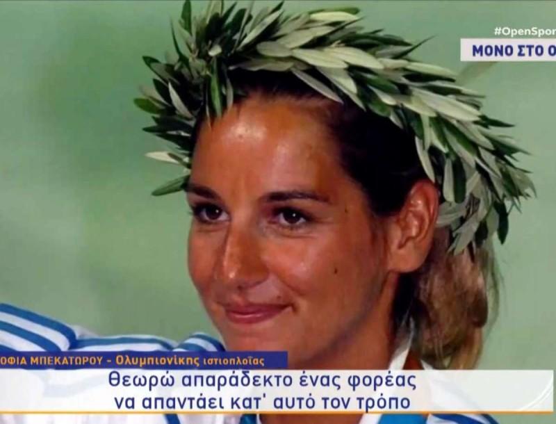 Σοφία Μπεκατώρου: