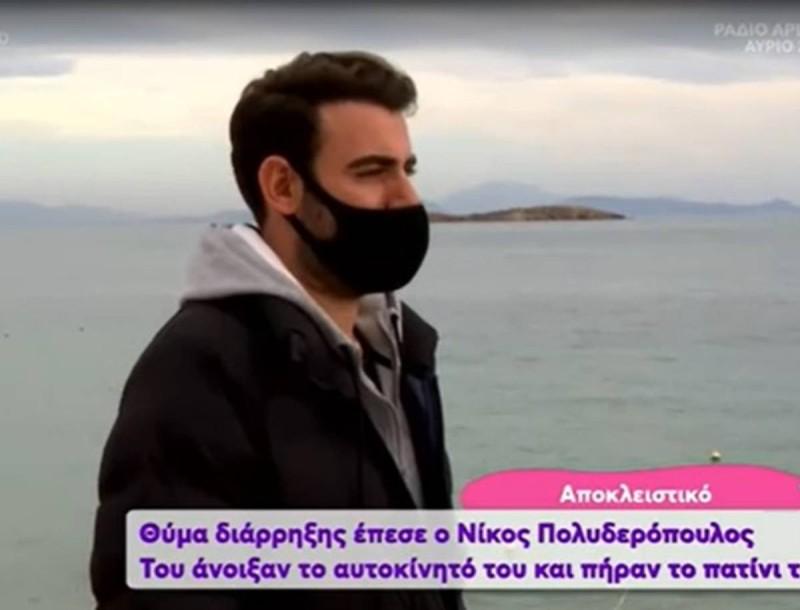 Θύμα διάρρηξης ο Νίκος Πολυδερόπουλος