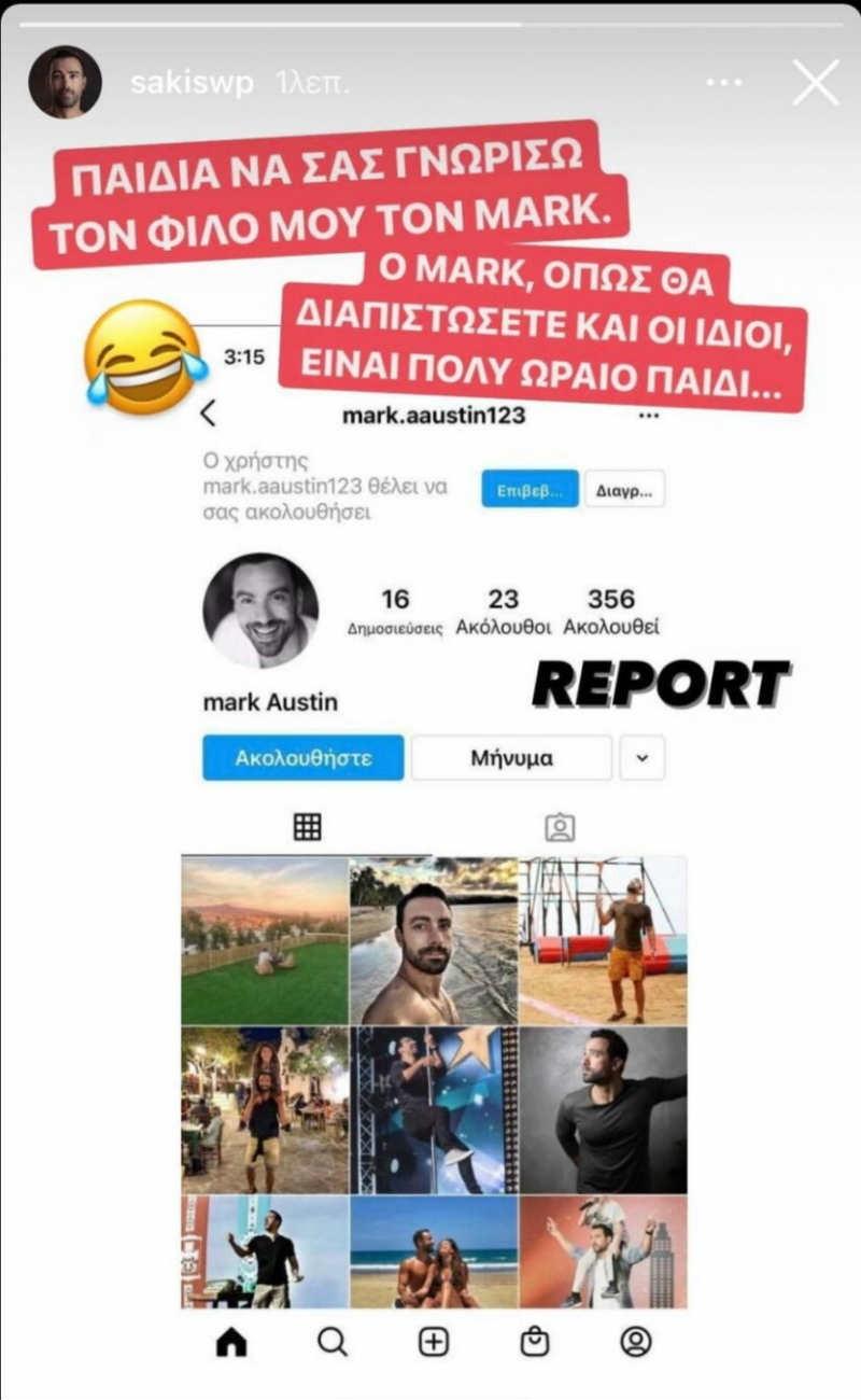 Θύμα διαδικτυακής απάτης και ο Σάκης Τανιμανίδης