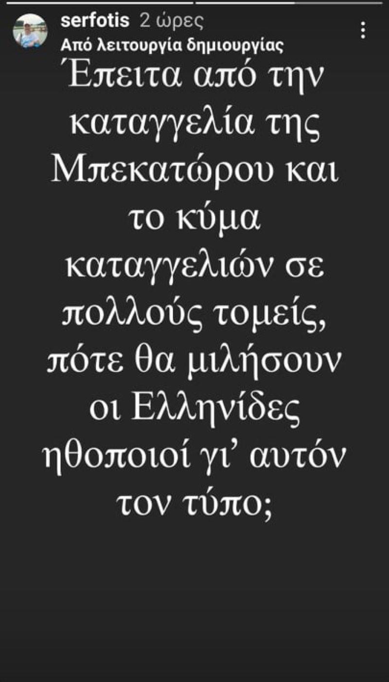 Ξέσπασε ο Φώτης Σεργουλόπουλος