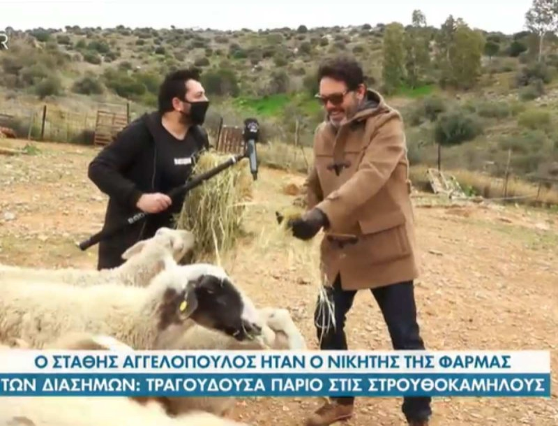 Στάθης Αγγελόπουλος: «Δεν πήραμε ούτε ένα ευρώ στην Φάρμα, παίζαμε αφιλοκερδώς»