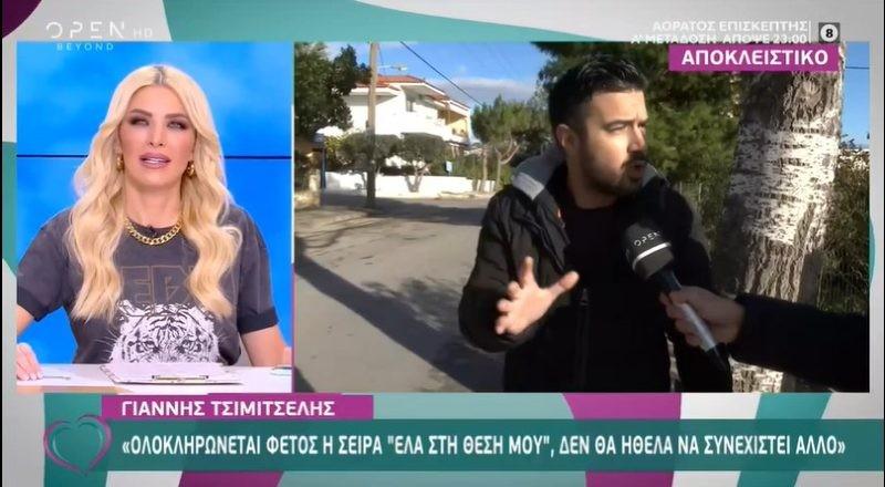 Γιάννης Τσιμιτσέλης Αθηνά Οικονομάκου