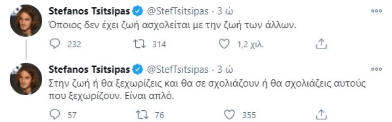 Τσιτσιπάς tweets