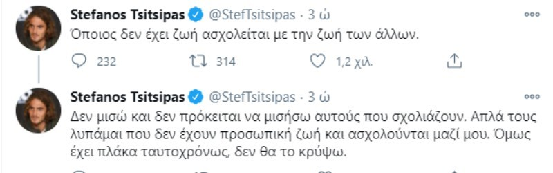 tweets Τσιτσιπάς