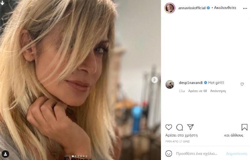 Βίσση και Βανδή Instagram