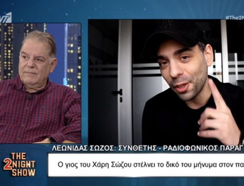 Χάρης Σώζος - The 2night: