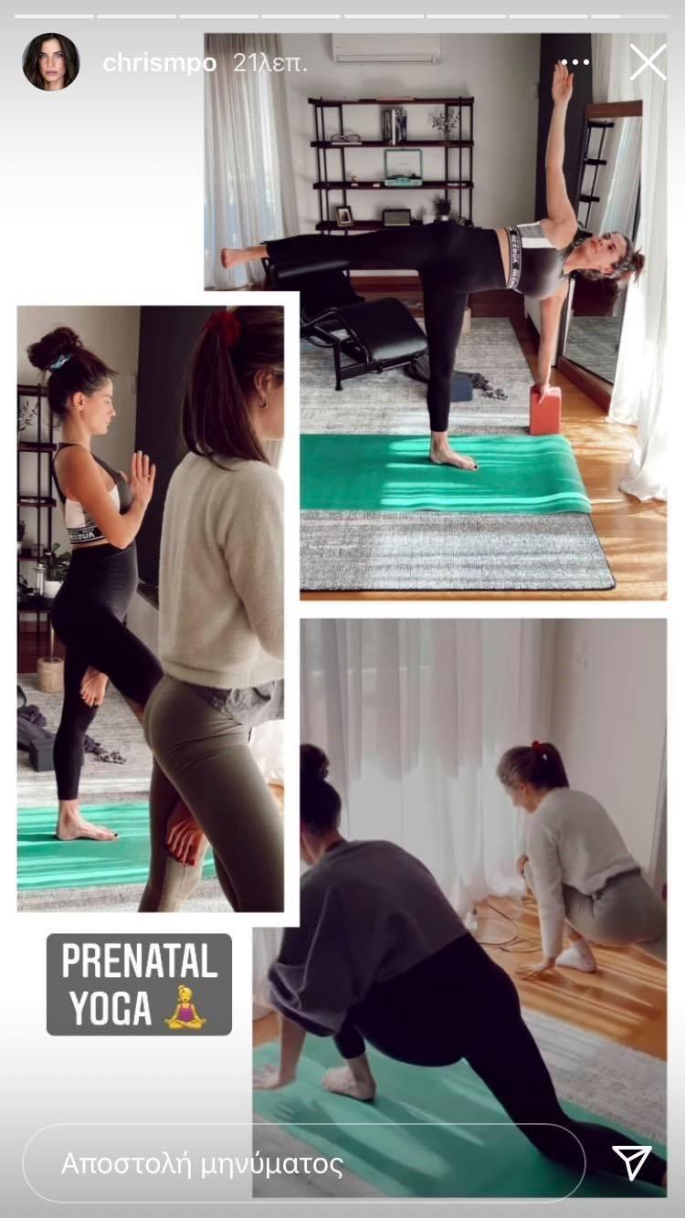 Χριστίνα Μπόμπα yoga