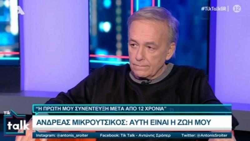 Ανδρέας Μικρούτσικος: «Μια κυρία με τον σύντροφό της είπε στη γυναίκα μου