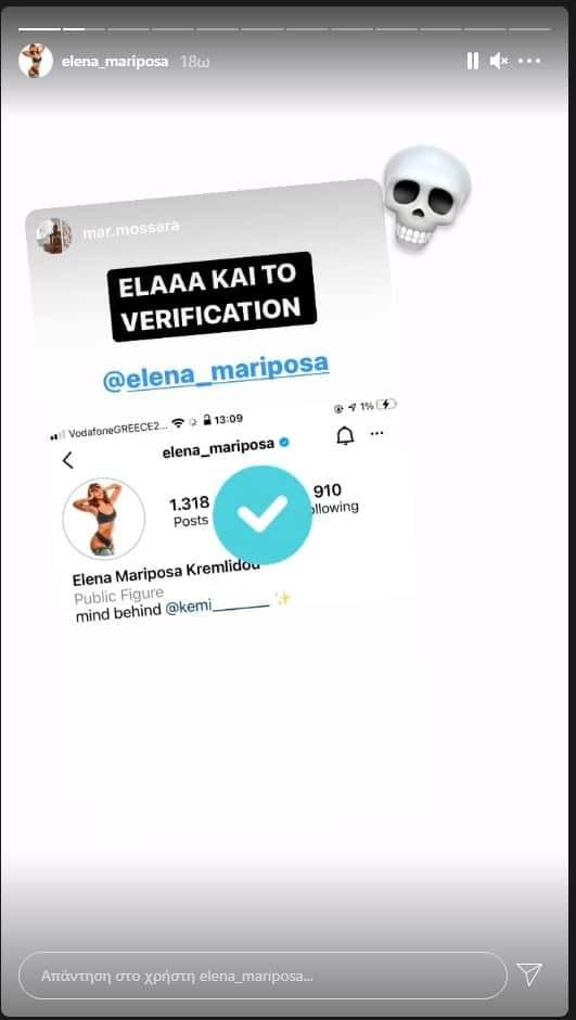 Έλενα Μαριπόζα Κρεμλίδου instagram