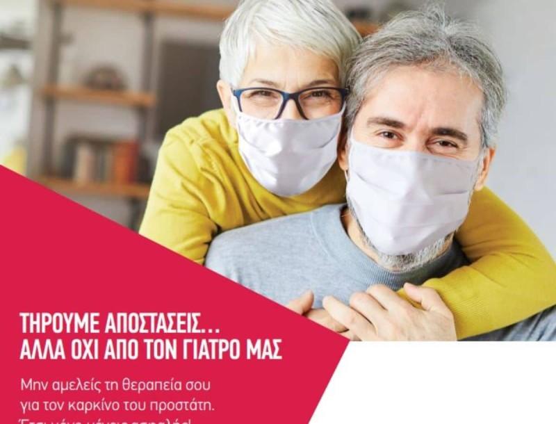 Μην αμελείς τη θεραπεία σου για τον καρκίνο του προστάτη. Έτσι μόνο μένεις ασφαλής!