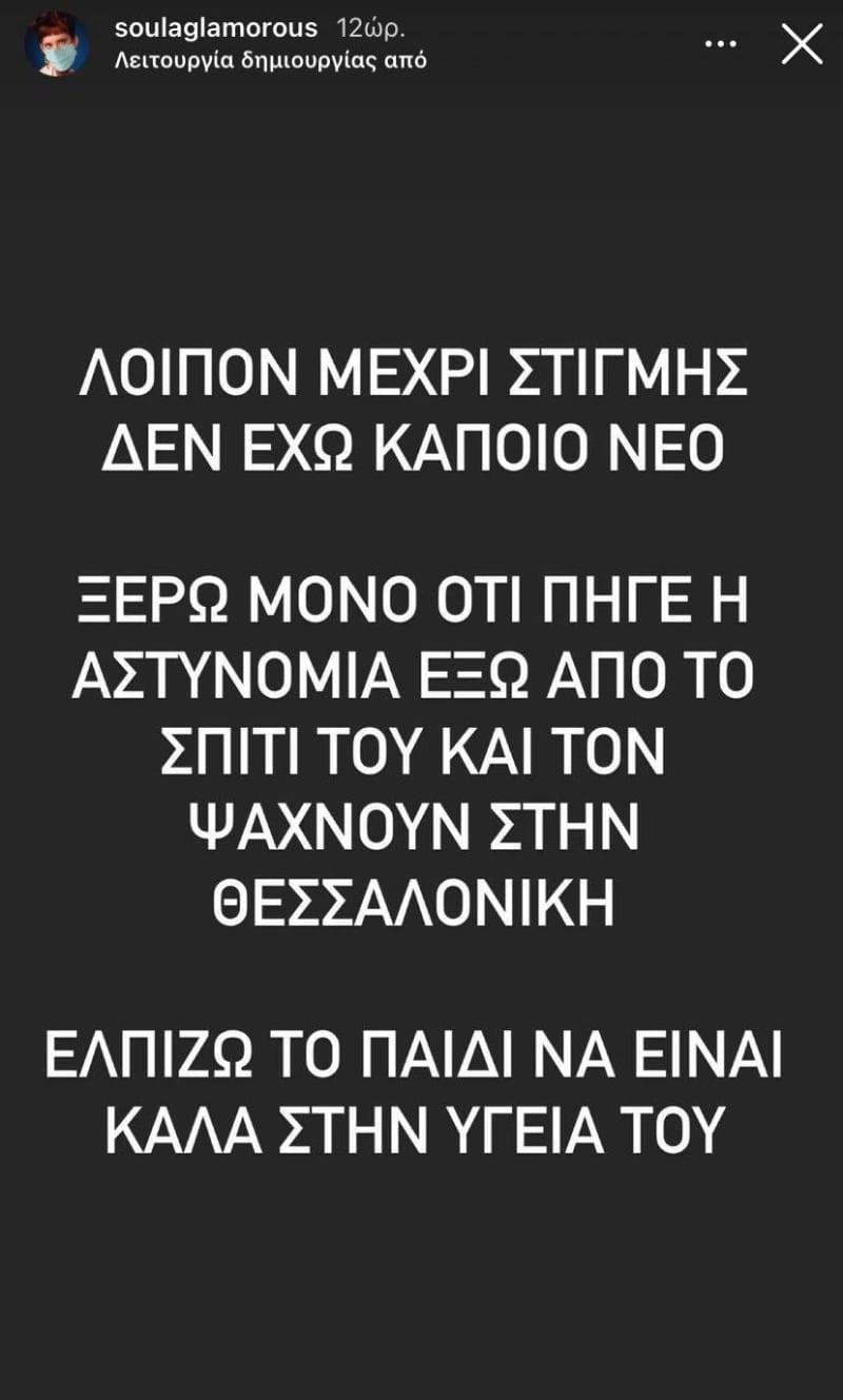 Θεσσαλονίκη Έλληνας ράπερ αυτοκτονία