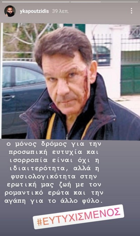 Γιώργος Καπουτζίδης Αλέξης Κούγιας