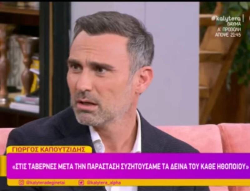 """Γιώργος Καπουτζίδης: «Αυτή τη στιγμή μπορεί 100 άνθρωποι να με λένε """"παλιοαδερφή"""", έχει γίνει τίτλος τιμής πια»"""