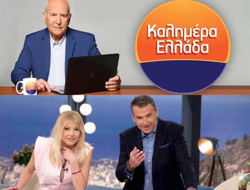 Το Πρωινό: Παραμένει σε καραντίνα η εκπομπή - Παράταση για το «Καλημέρα Ελλάδα»