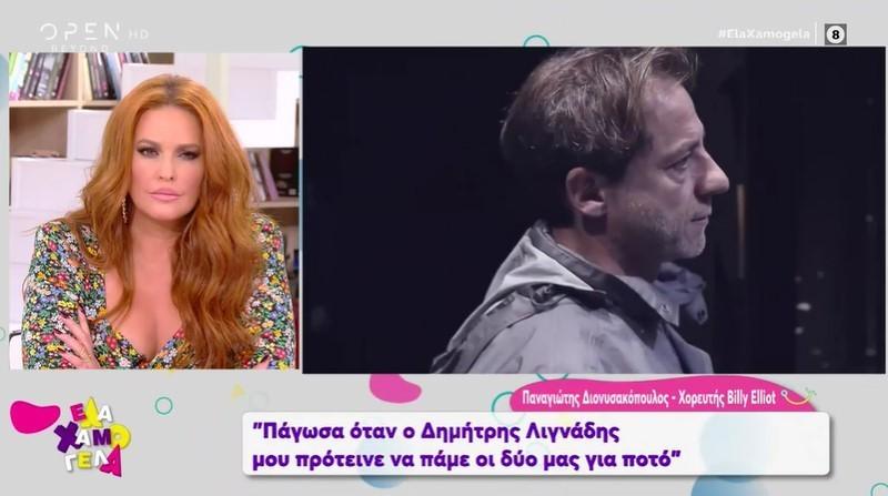 Παναγιώτης Διονυσακόπουλος Δημήτρης Λιγνάδης