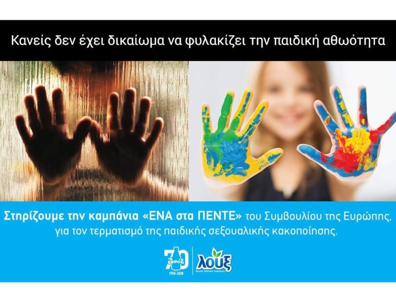 Η Λουξ στηρίζει τον αγώνα για την πρόληψη και αντιμετώπιση  της παιδικής σεξουαλικής κακοποίησης μέσω της διάδοσης των μηνυμάτων  της καμπάνιας «ΕΝΑ στα ΠΕΝΤΕ»