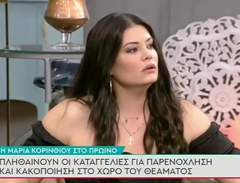 Μαρία Κορινθίου: «Μου είπαν οι γυναίκες πρέπει να περάσουν από κρεβάτια σκηνοθετών για να πετύχουν»
