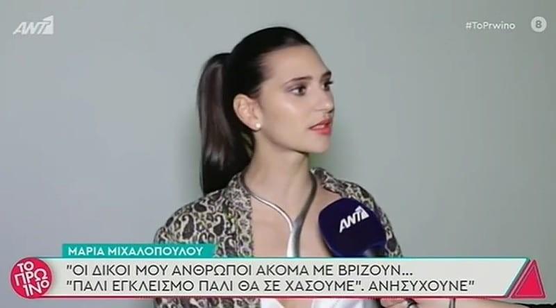 Φάρμα Μαρία Μιχαλοπούλου
