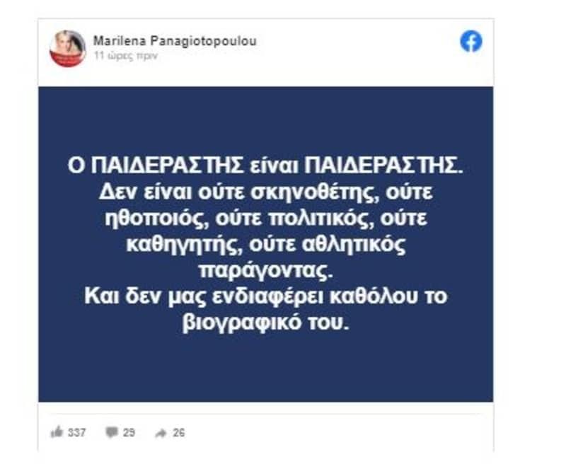 Μαριλένα Παναγιωτοπούλου facebook