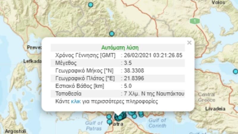 Ναύπακτος: Σεισμός 3,5 Ρίχτερ