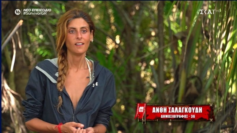 Ανθή Σαλαγκούδη Survivor