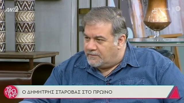 Δημήτρης Σταρόβας Κώστας Σπυρόπουλος