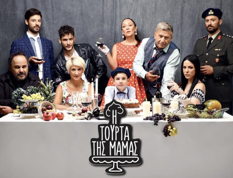 Η Τούρτα της Μαμάς: «Εισβάλλει» στην σειρά ο πρώην παίκτης του Survivor, Νίκος Θωμάς