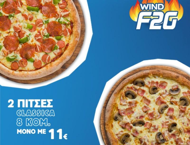 Η l'artigiano προσφέρει προνόμια στους χρήστες της εφαρμογής Flames F2Go της Wind