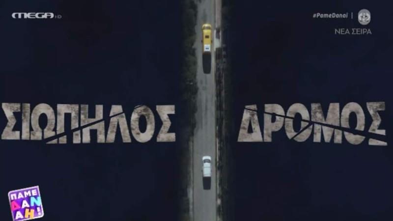 Σιωπηλός Δρόμος: Νέο teaser για την καινούρια σειρά του Mega