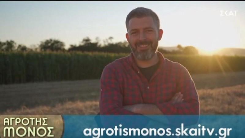 Αγρότης Μόνος Ψάχνει: Κυκλοφόρησε το πρώτο trailer στον ΣΚΑΙ